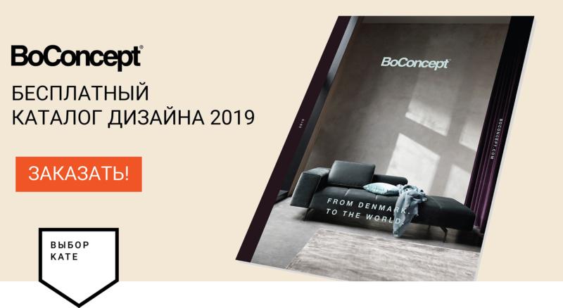 От Дании – миру.  Закажи новый каталог BoConcept 2019!
