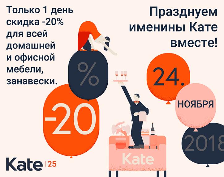 Приглашаем вас на имимины салона Кате!