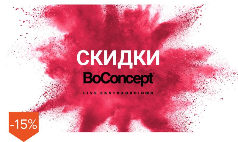 На мебель BoConcept -15%